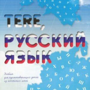 tere русский язык